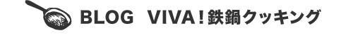VIVA!鉄鍋クッキング