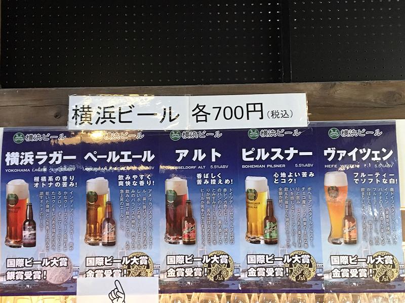 COOK & DINE HAYAMAで提供中の横浜ビール一覧メニュー