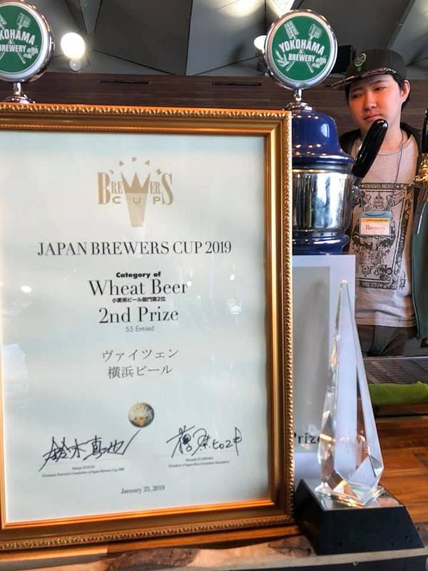 小麦部門 第2位 横浜ビールヴァイツェン 受賞の賞状と記念トロフィー