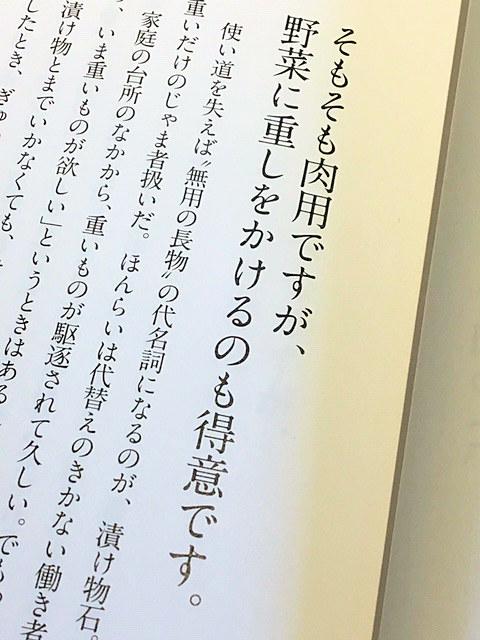 平松洋子さんの記事。肉のみならず野菜にも愛用しているとのこと。