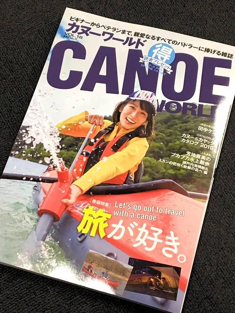 カヌーワールド VOL.18 最新号発売