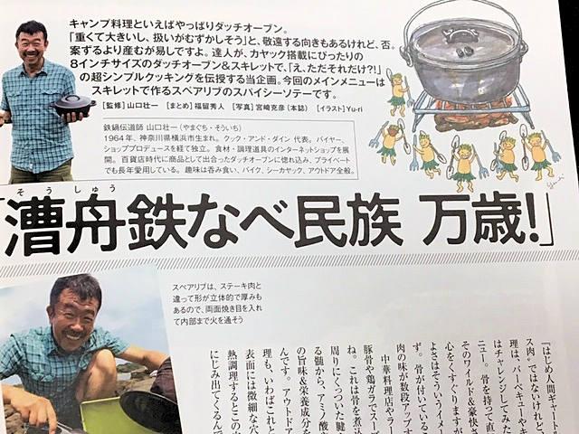 カヌーワールド VOL.18「漕舟 鉄なべ民族万歳!」 最新号発売
